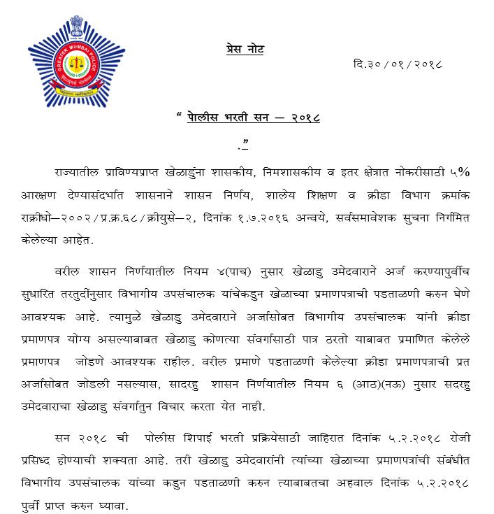 पोलीस भरती २०१८