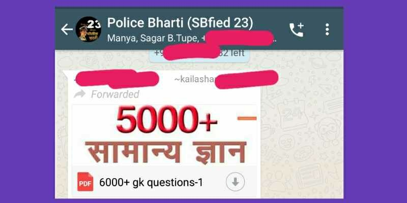 police bharti Whatsapp group