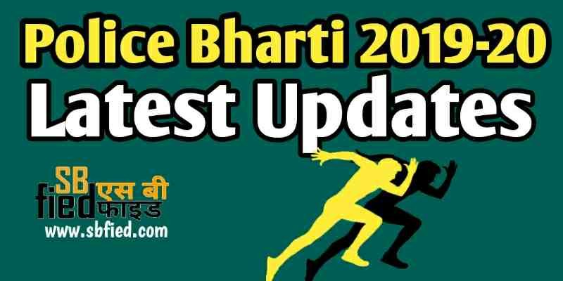 Police Bharti Latest Update by SBfied.com